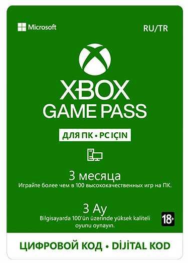 Xbox Game Pass для ПК (абонемент на 3 месяца) [Win10 Цифровая версия] (Цифровая версия).