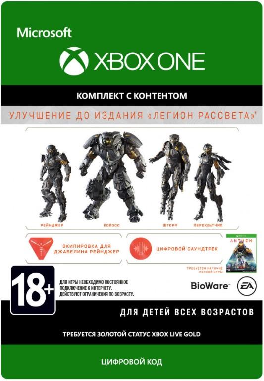 Anthem. Legion of Dawn Upgrade. Дополнение [Xbox One, Цифровая версия] (Цифровая версия) anthem 1050 осколков shards pack [xbox one цифровая версия] цифровая версия