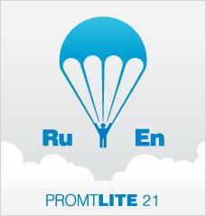 PROMT Lite 21 англо-русско-английский (только для домашнего использования) [PC Цифровая версия] (Цифровая версия).