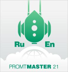 PROMT Master 21 Многоязычный (только для домашнего использования) [PC Цифровая версия] (Цифровая версия).