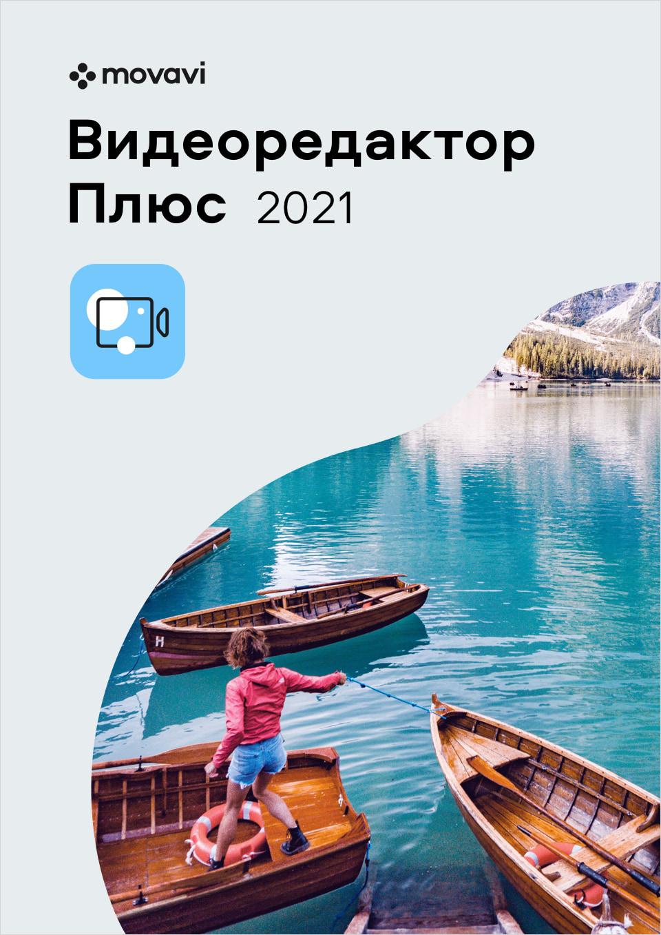 Movavi Видеоредактор Плюс 2021. Бизнес-лицензия [PC, Цифровая версия] (Цифровая версия)