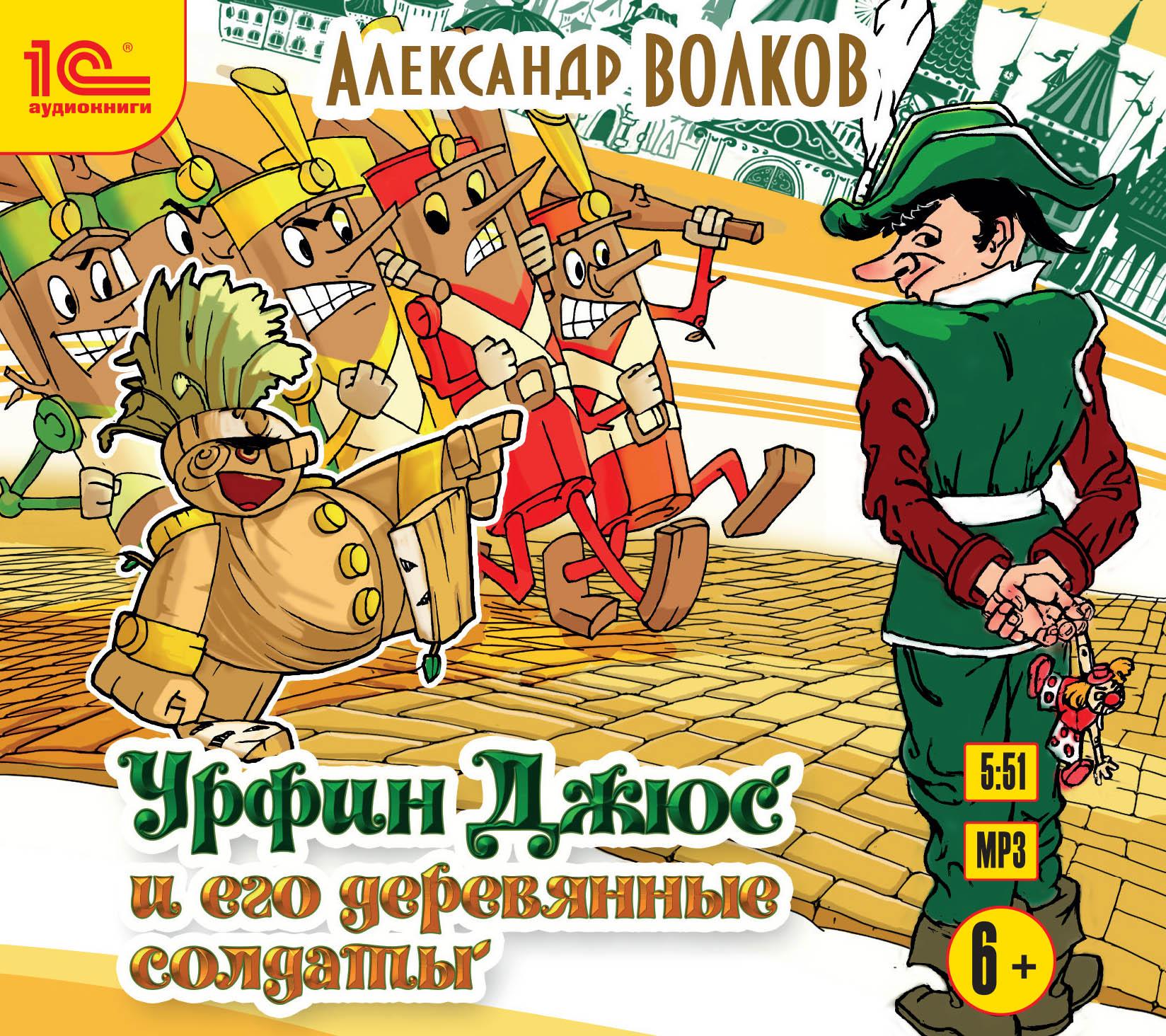 Александр Волков Урфин Джюс и его деревянные солдаты (цифровая версия) (Цифровая версия)