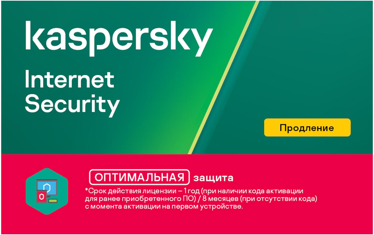 Kaspersky Internet Security для всех устройств. Продление (3 устройства, 1 год)