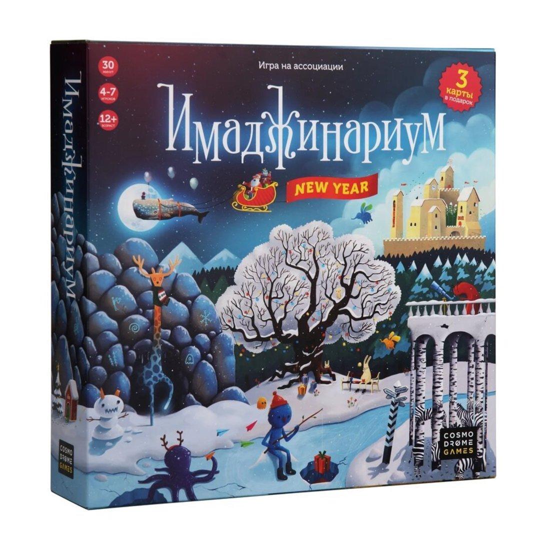 Настольная игра Имаджинариум: New Year.