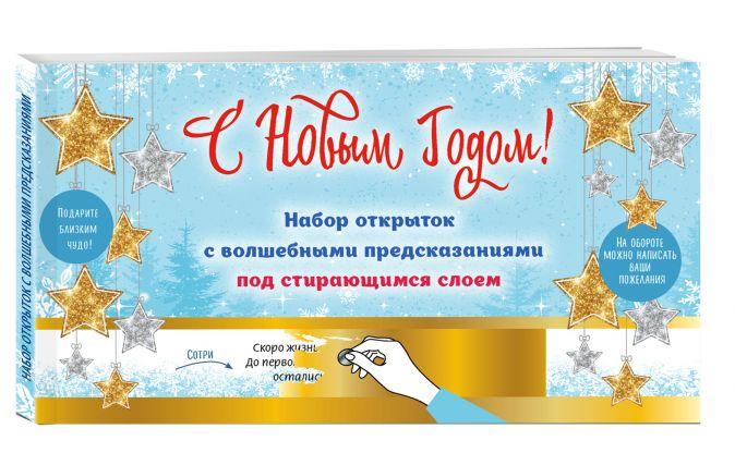 Набор открыток С Новым годом! С волшебными предсказаниями набор открыток с новым годом с волшебными предсказаниями