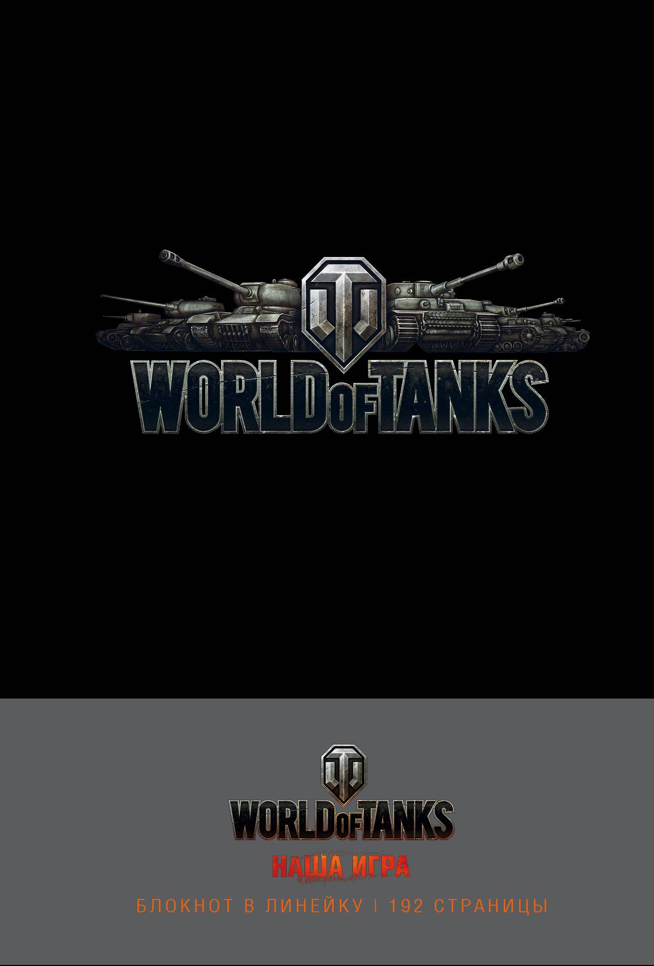 Блокноты World Of Tanks: Логотип Серебро