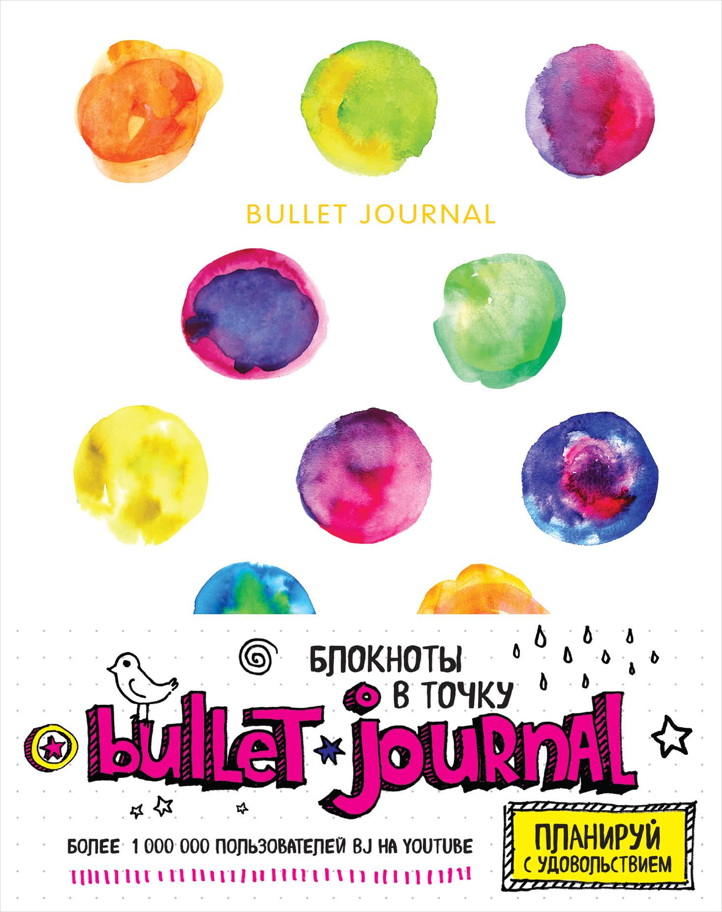 Блокнот в точку Bullet Journal: Акварель