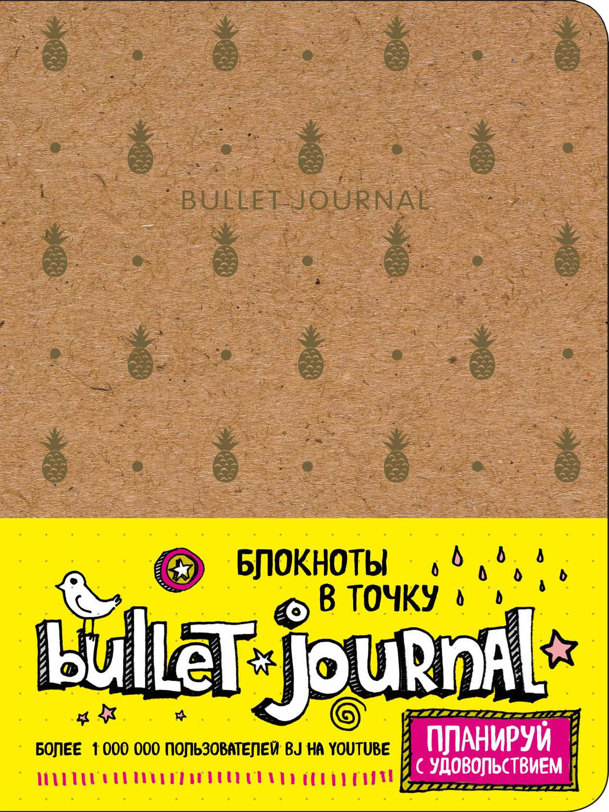 Блокнот в точку Bullet Journal: Ананасы