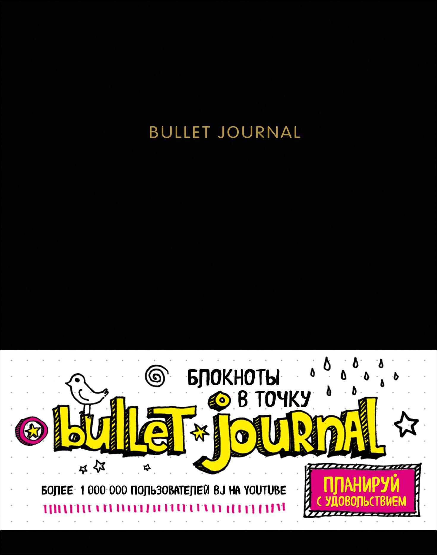 Блокнот в точку Bullet Journal: Чёрный