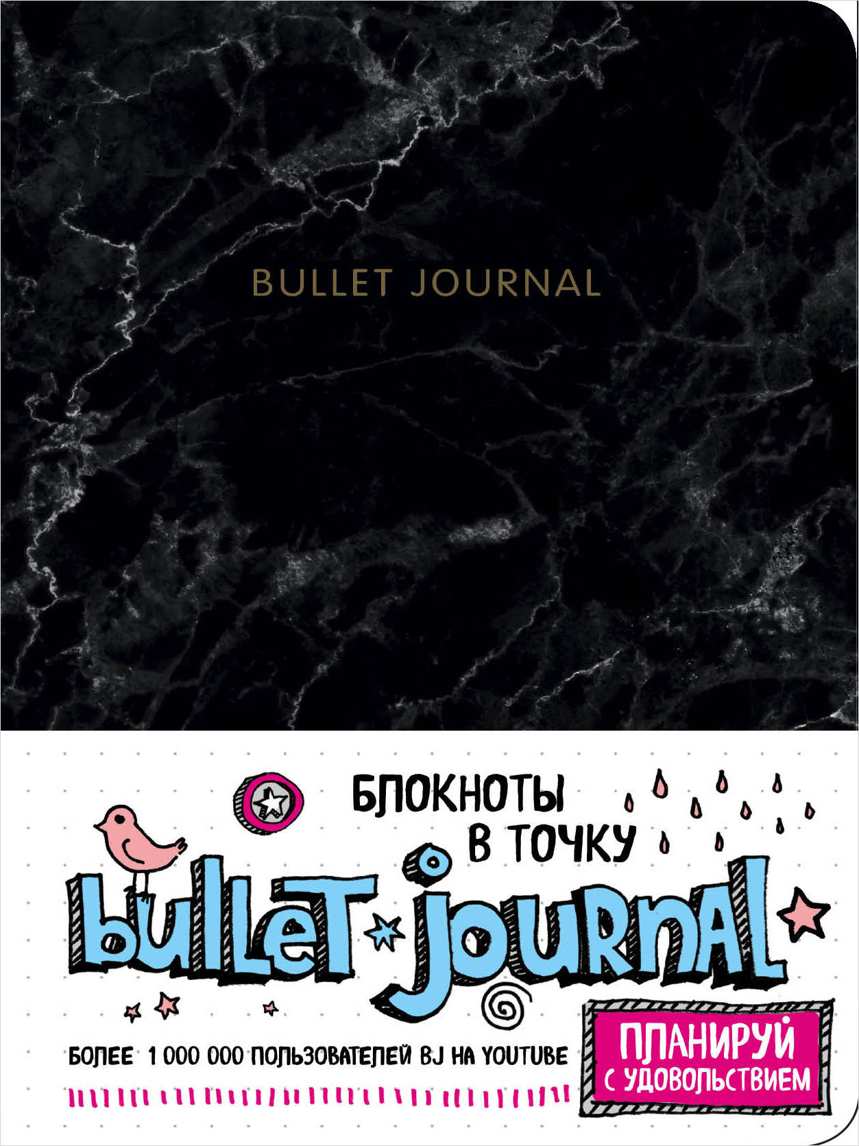 Блокнот в точку Bullet Journal: Мрамор