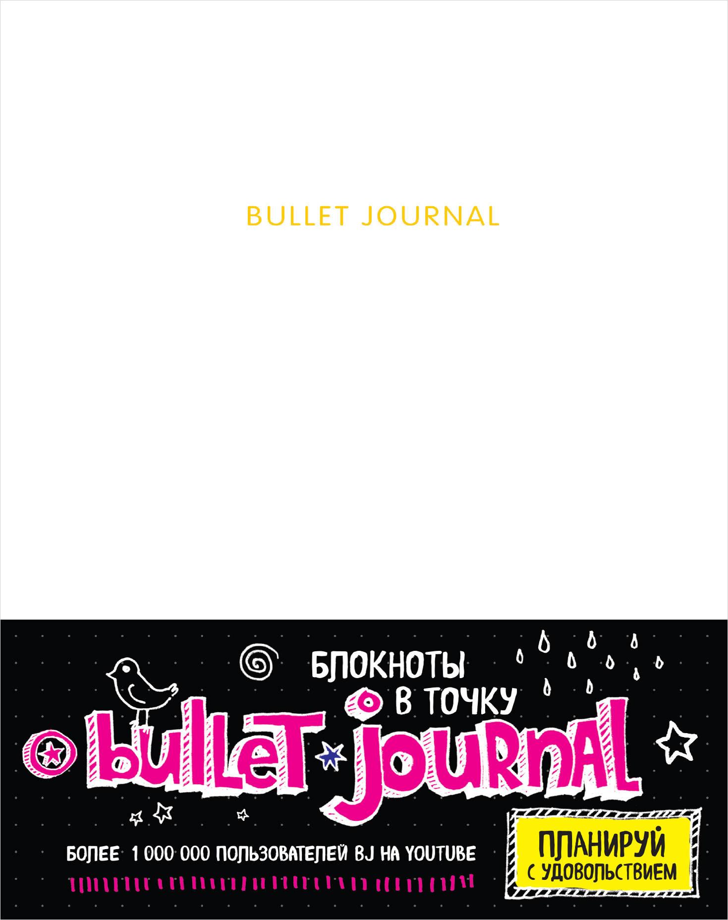 Блокнот в точку Bullet Journal: Белый