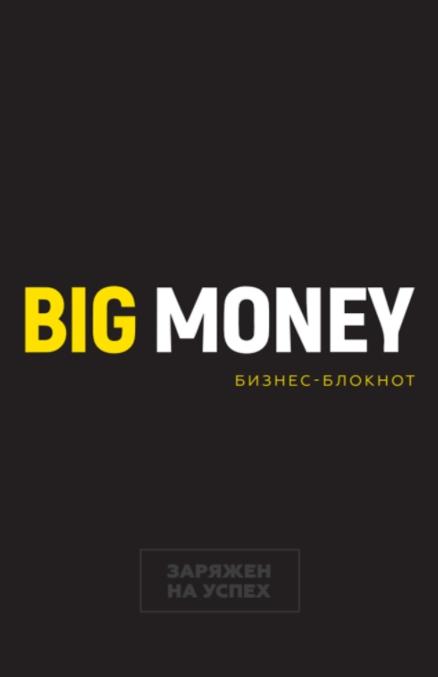Бизнес-блокнот Big Money: Заряжен на успех