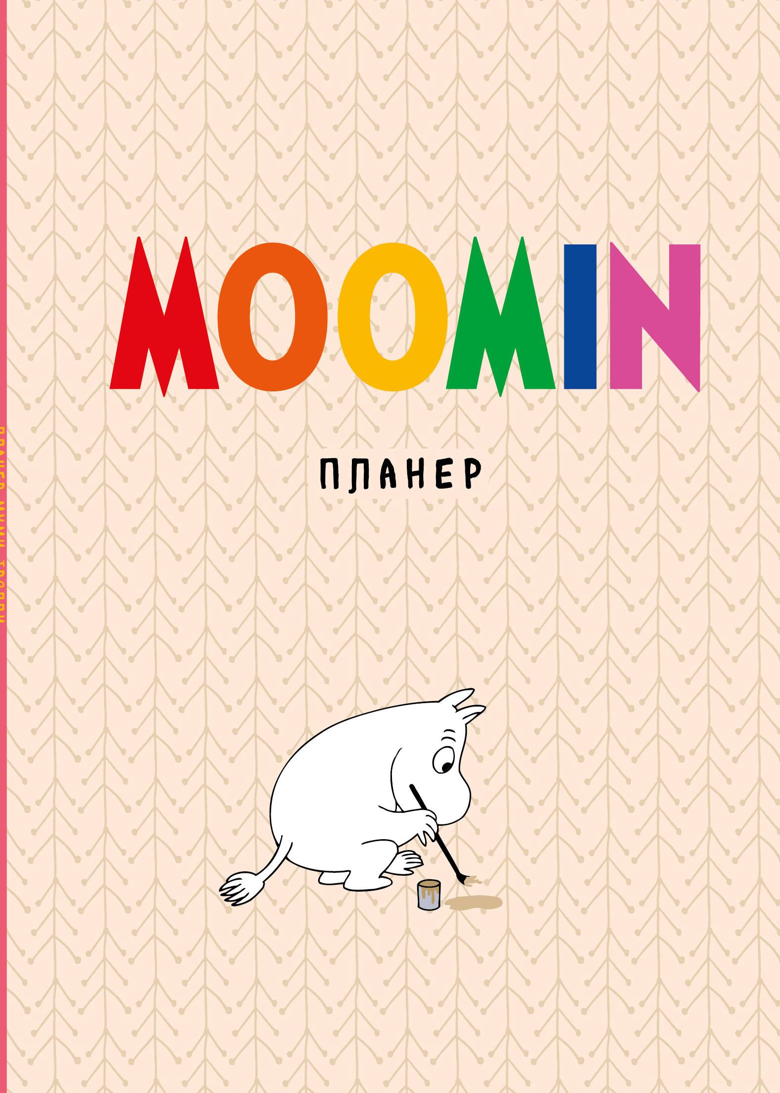 Фото - Блокнот-планер Муми-тролли (бежевый) игры с муми троллями