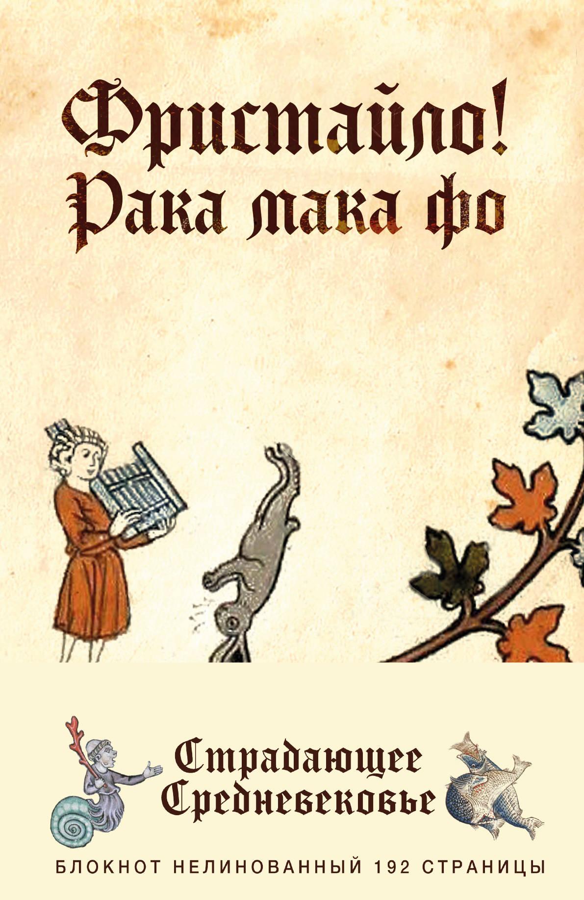 Блокнот Страдающее: Средневековье – Фристайло