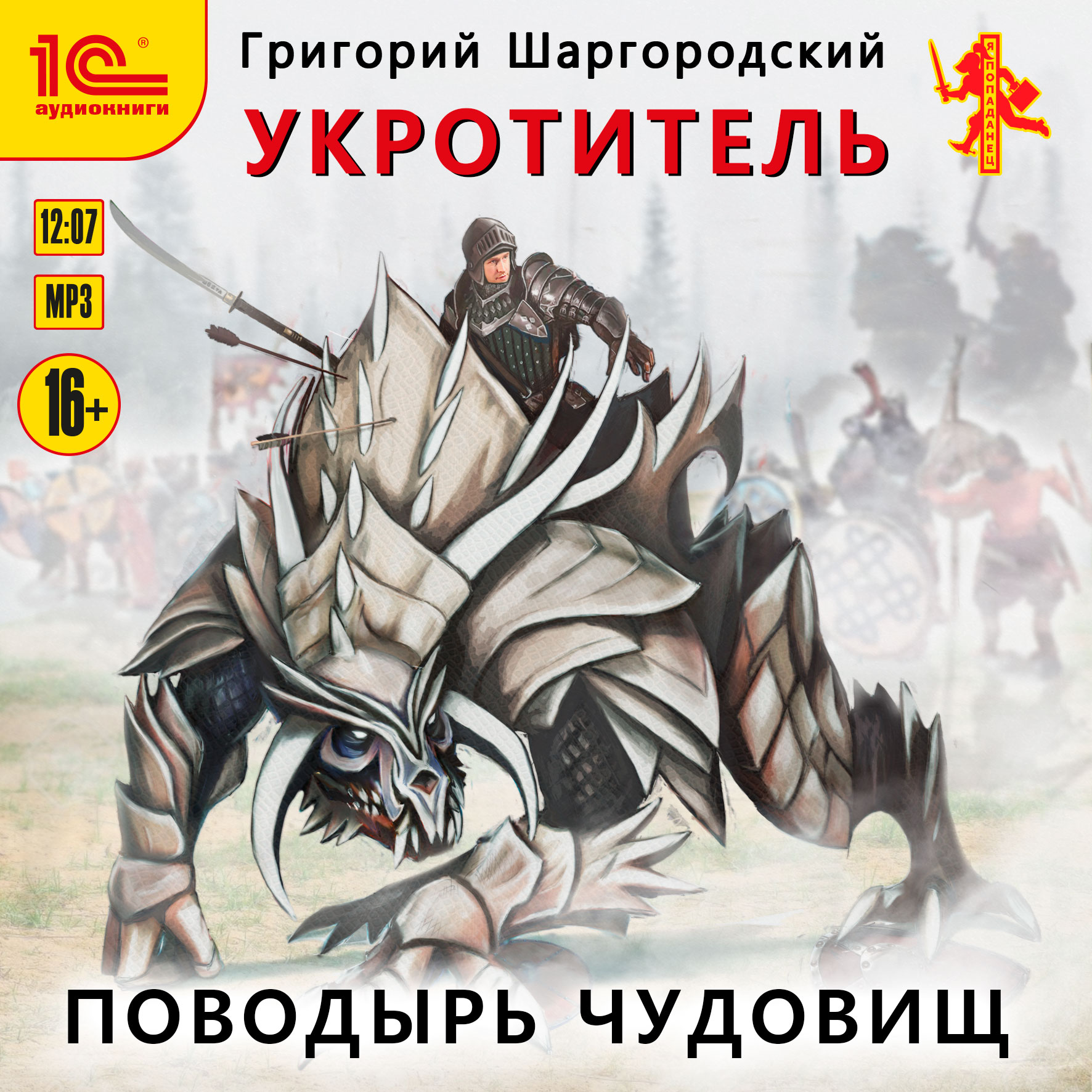 григорий шаргородский все книги по сериям читать