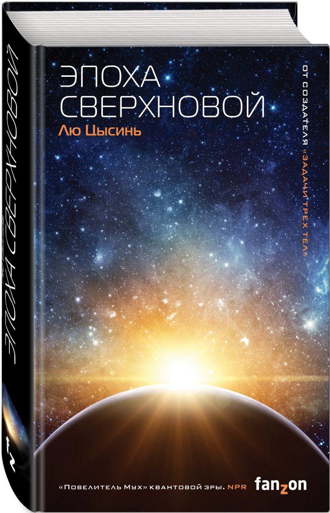 Лю Цысинь Эпоха сверхновой