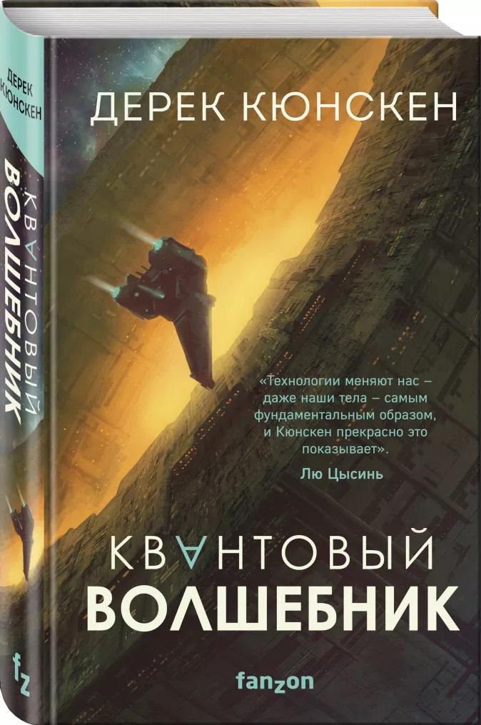 Дерек Кюнскен Квантовый волшебник
