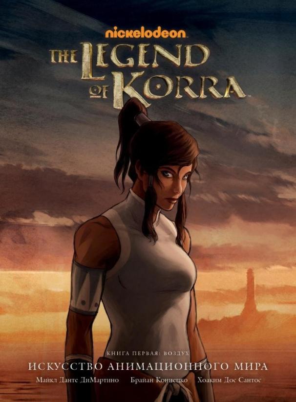 Майкл Данте ДиМартино, Брайан Кониецко Артбук Avatar: The Legend of Korra – Аватар Корра. Искусство анимационного мира