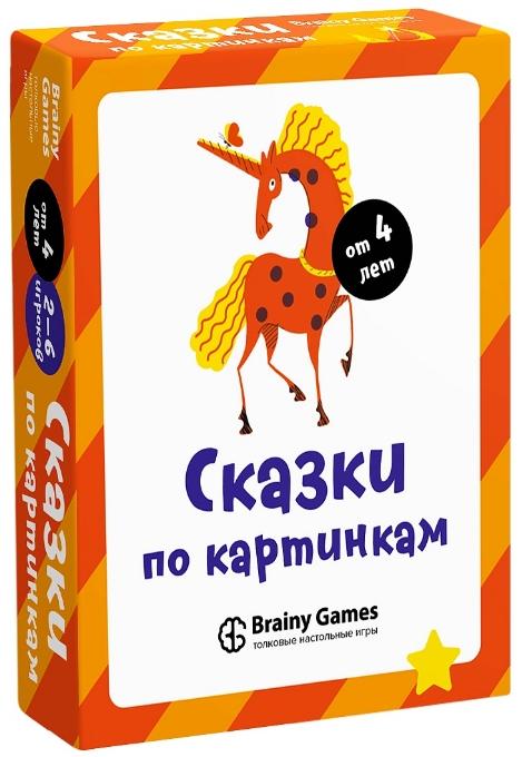 Фото - Настольная игра Brainy Games: Сказки по картинкам настольная игра алкополия тур по барам