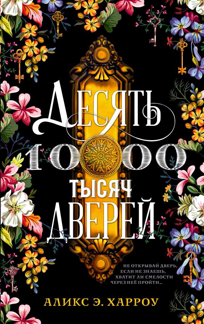 десять тысяч стилей книга читать полностью