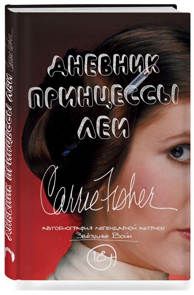 Кэрри Фишер (Carrie Fisher) Дневник принцессы Леи: Автобиография Кэрри Фишер