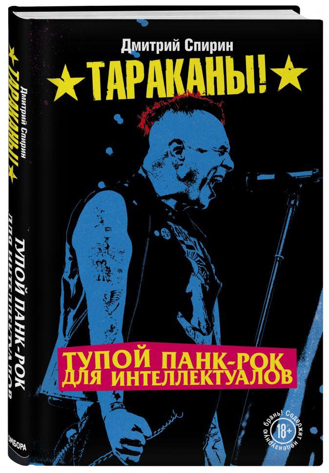 Спирин Дмитрий Тупой панк-рок для интеллектуалов