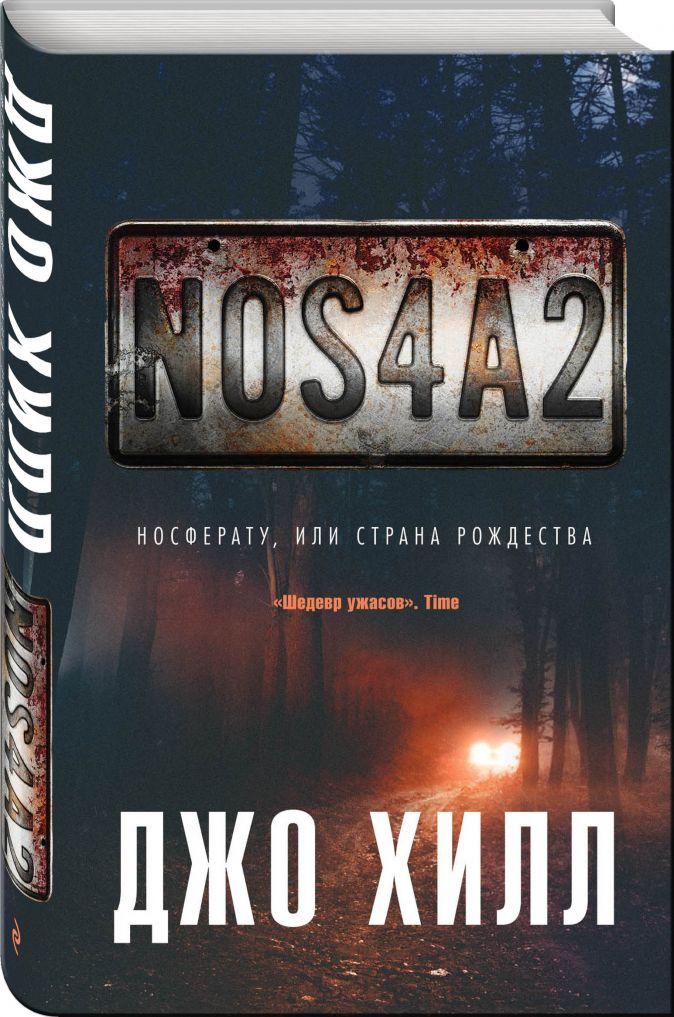 NOS4A2: Носферату, или Страна Рождества