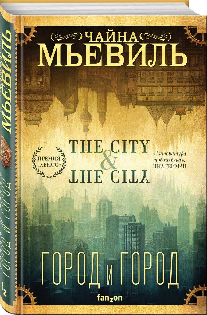 Мьевиль Чайна Город и город (Новый перевод)