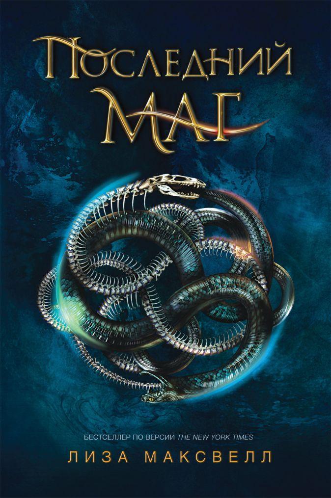 купить древнюю книгу магии