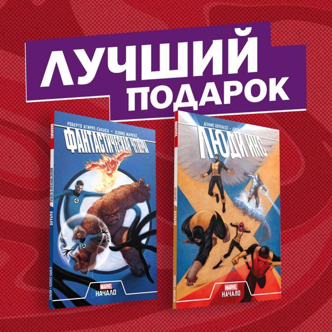 Роберто Агирре-Сакаса Комплект комиксов «Становление команд супергероев: Фантастическая Четвёрка и Люди Икс»