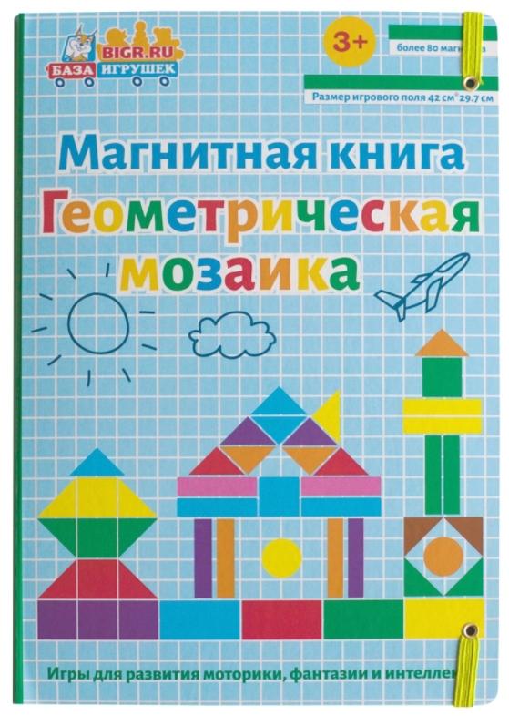 Магнитная книга-игра Геометрия.