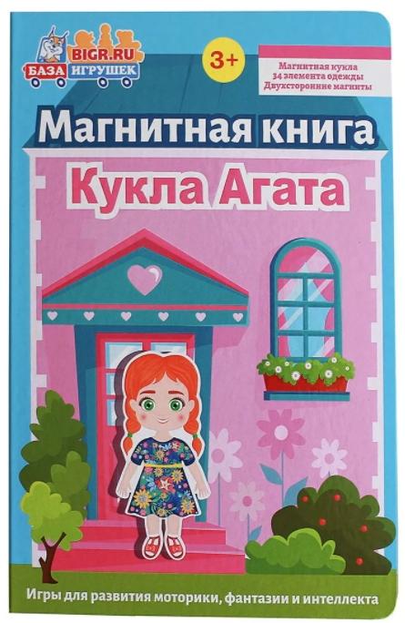 Магнитная книга-игра Кукла Агата.