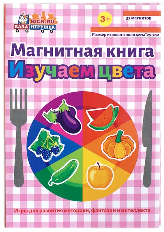 Магнитная книга-игра Изучаем цвета.