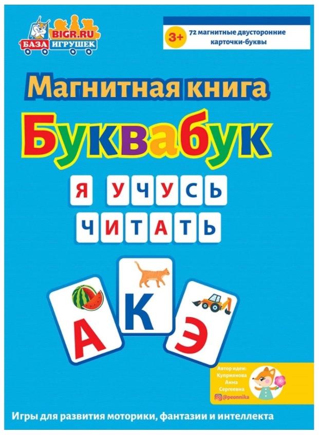 Магнитная книга-игра БукваБук.