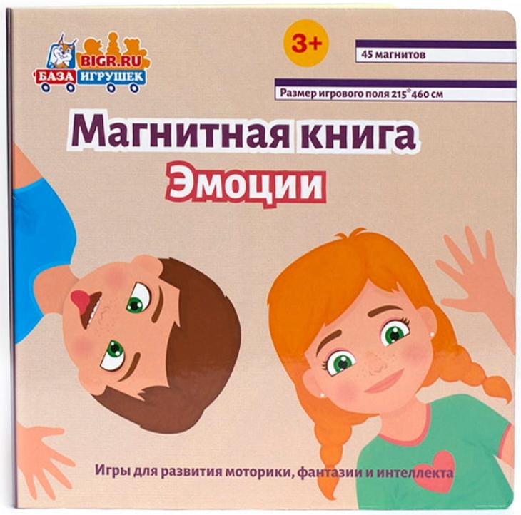 Магнитная книга-игра Эмоции.