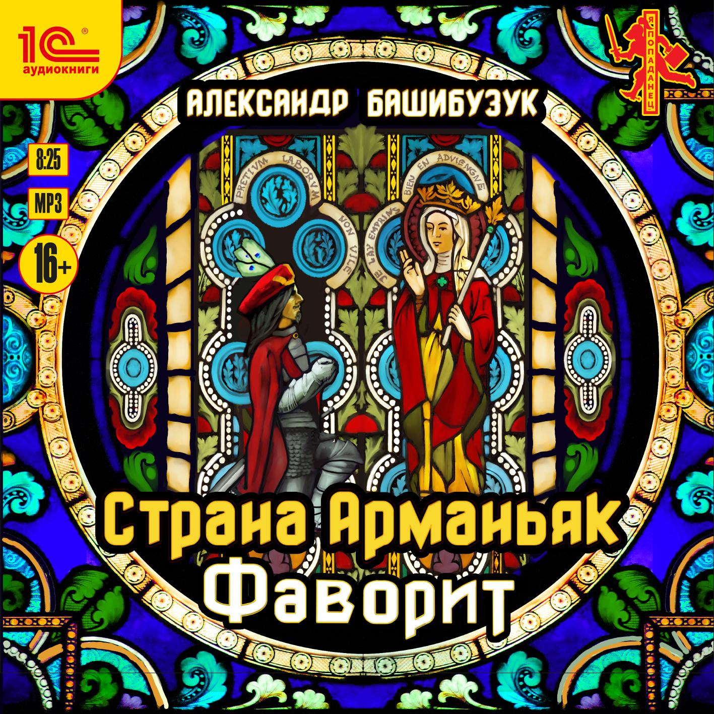 Александр Башибузук Страна Арманьяк: Фаворит. Книга 4 (цифровая версия) (Цифровая версия)