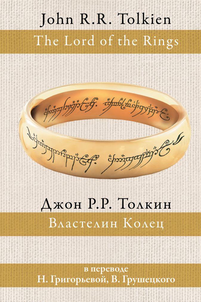 Джон Рональд Руэл Толкин Властелин колец (пер. Григорьевой, Грушецкого)