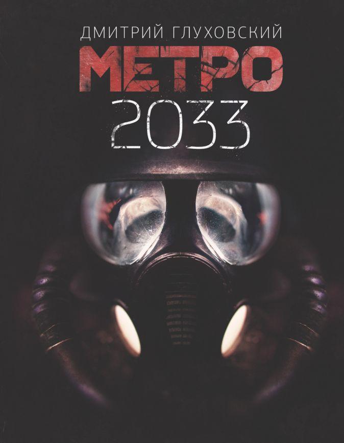 Глуховский Дмитрий Метро 2033