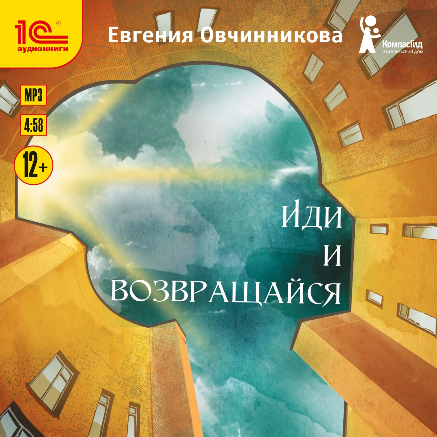 Евгения Овчинникова Иди и возвращайся (цифровая версия) (Цифровая версия)