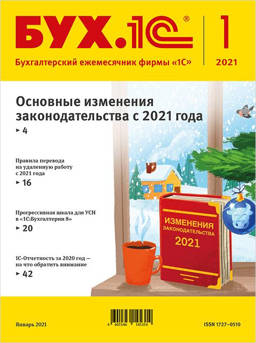 БУХ.1С, № 1 Январь 2021 год [Цифровая версия] (Цифровая версия)