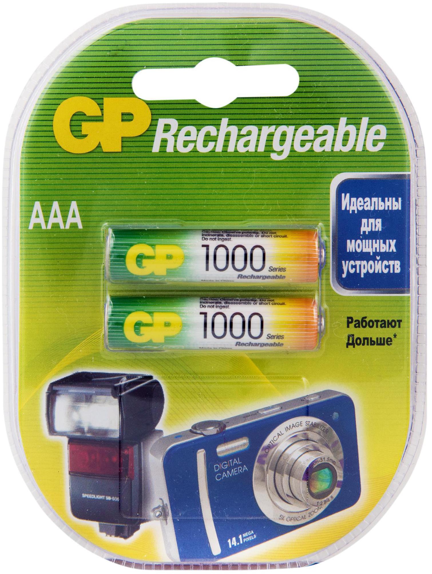 Перезаряжаемые аккумуляторы GP 100AAAHC AAA, емкость 930 мАч (Блистер, 2 шт)