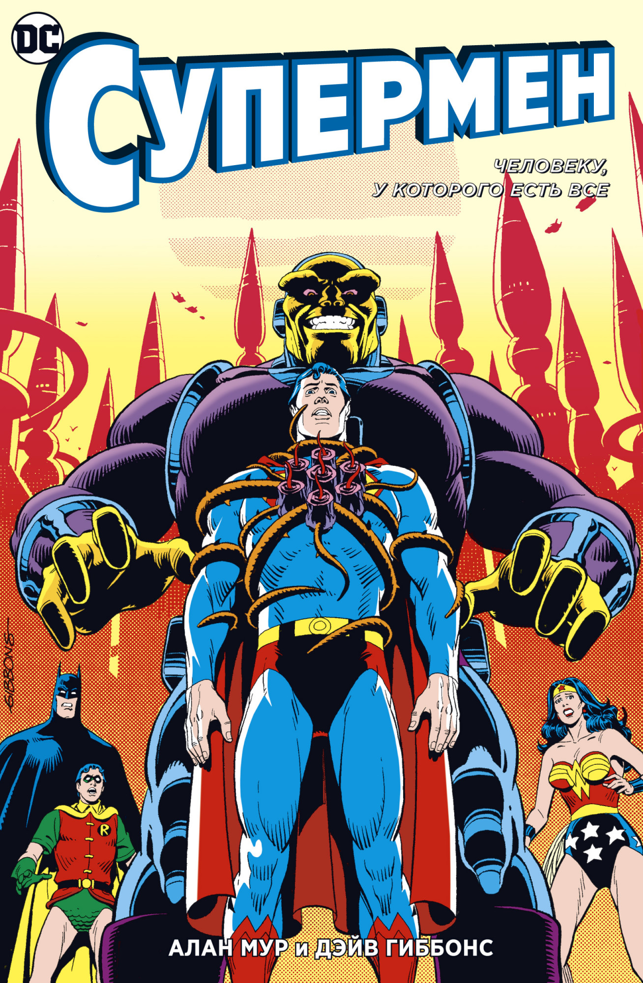 Фото - Алан Мур Комикс Супермен. Человек, у которого есть все мур алан бэтмен убийственная шутка
