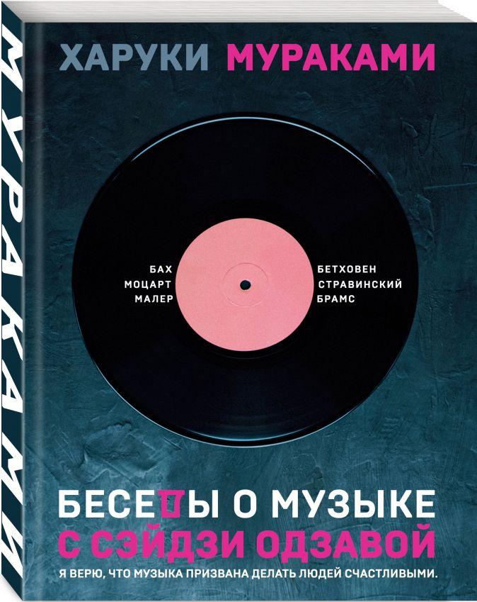 Мураками Харуки Беседы о музыке