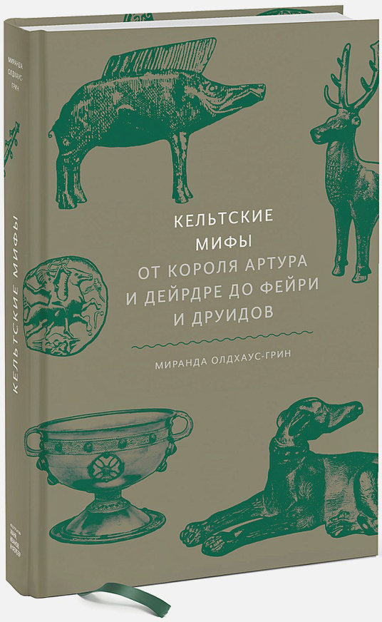 Миранда Олдхаус-Грин Кельтские мифы. От короля Артура и Дейрдре до фейри и друидов