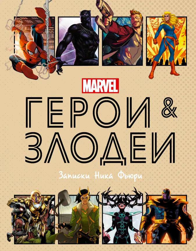 Нэд Хартли Герои и злодеи Marvel: Записки Ника Фьюри