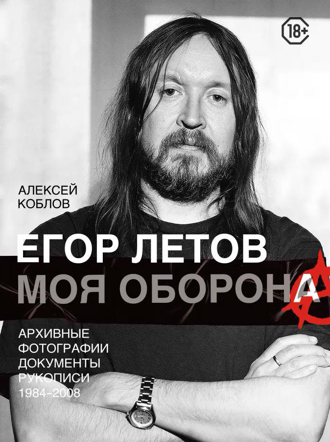 Алексей Коблов Егор Летов: Моя оборона