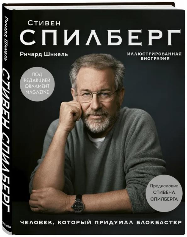 Ричард Шикель Стивен Спилберг: Человек, который придумал блокбастер. Иллюстрированная биография