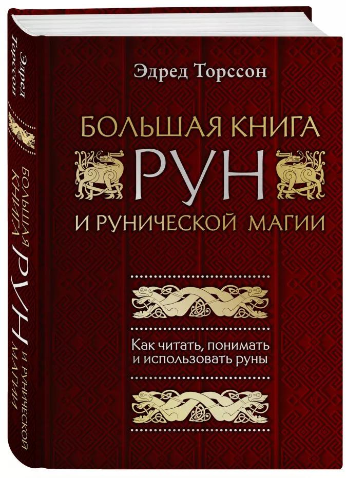 книга двух путей читать