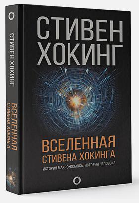 Стивен Хокинг (Stephen Hawking) Вселенная Стивена Хокинга