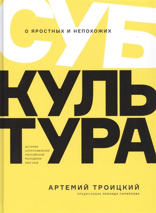 Артемий Троицкий Субкультура: История сопротивления российской молодежи 1815-2018